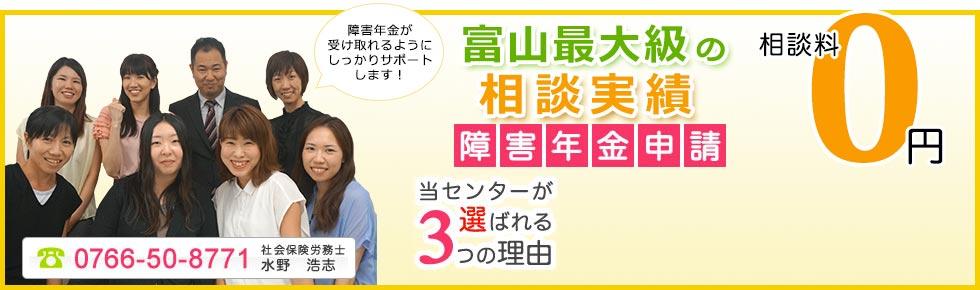 「障害年金が受け取れるようにしっかりサポートします!」TEL:0766-31-5544 社会保険労務士 水野浩志
