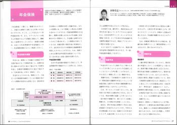 ケアマネジャーの水野浩史ページ